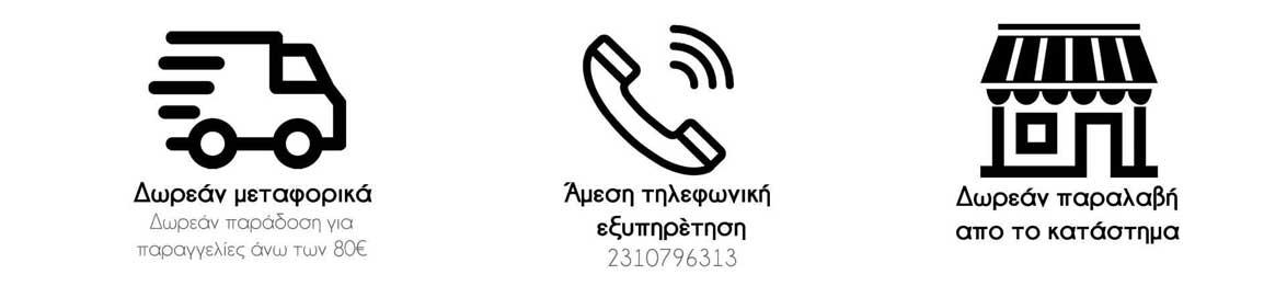 μεταφορικά - τηλ - κατάστημα