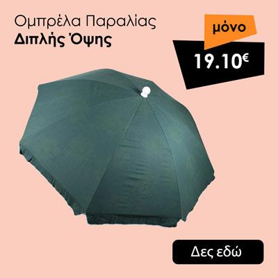 Ομπρέλα Παραλίας Διπλής Όψης