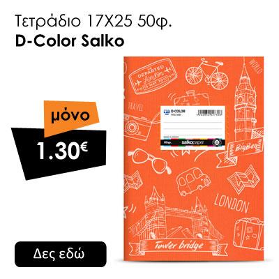 Salko Τετράδιο D-Color
