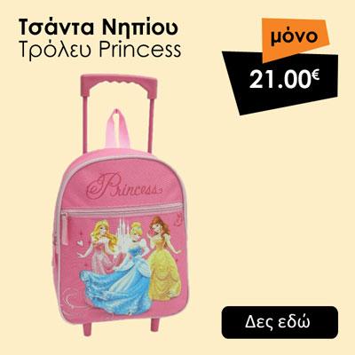 Τσάντα Νηπίου Τρόλευ Princess