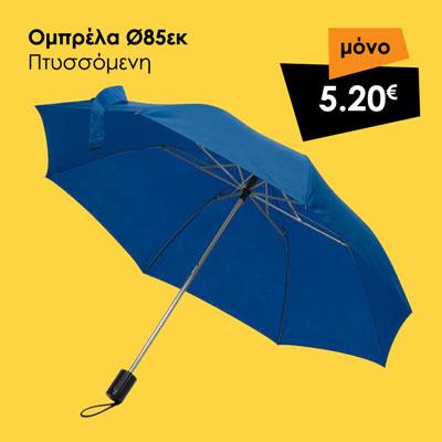Ομπρέλα Πτυσσόμενη Ø85εκ
