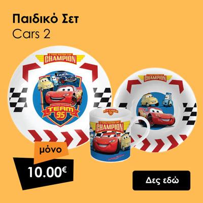Παιδικό Σετ Cars