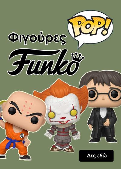 Φιγούρες Funko POP!
