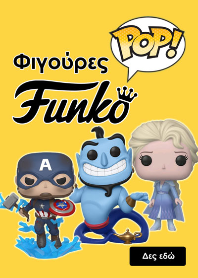 Φιγούρες-Funko-POP-Χριστουγεννιάτικες