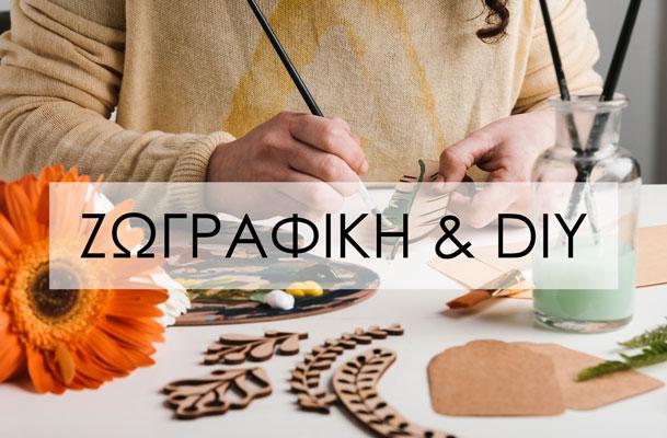 Ζωγραφική & DIY