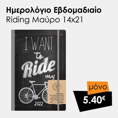 Ημερολόγιο Εβδομαδιαίο Riding Μαύρο με Λάστιχο 14x21