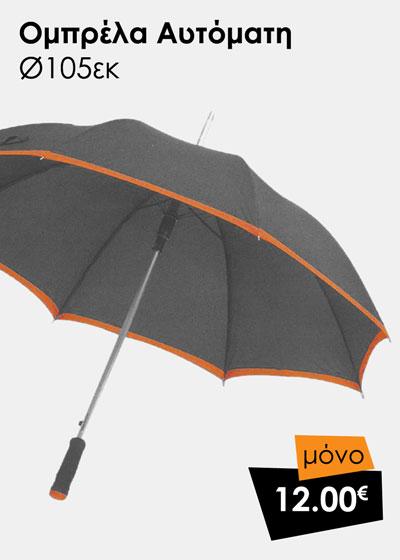 Ομπρέλα Αυτόματη με Αφρώδες Χερούλι Ø105εκ.