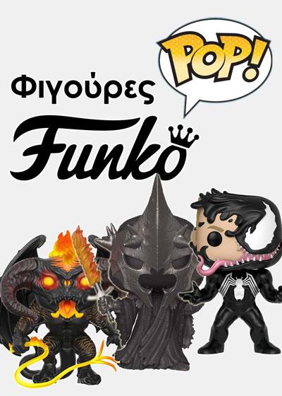 Φιγούρες Funko POP Λαχανί