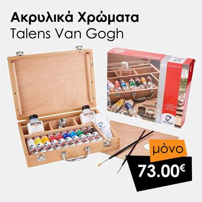 Talens Van Gogh Ακρυλικά Χρώματα Σετ 10τεμ