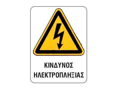 """Επιγραφή """"Κίνδυνος Ηλεκτροπληξίας"""" 15x20εκ."""