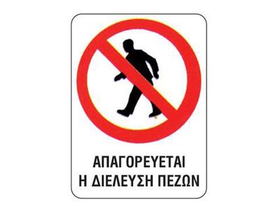 """Επιγραφή """"Απαγορεύεται η Διέλευση Πεζών"""" 15x20εκ."""