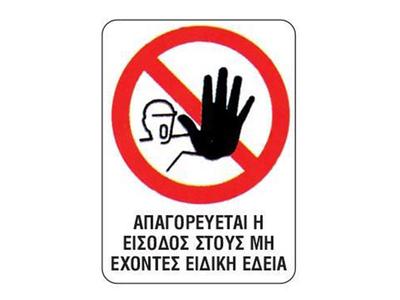 """Επιγραφή """"Απαγορεύεται η Είσοδος στους Μη Έχοντες Άδεια"""" 15x20εκ."""
