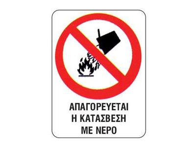 """Επιγραφή """"Απαγορεύεται η Κατάσβεση με Νερό"""" 15x20εκ."""