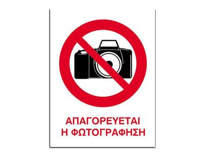 """Επιγραφή """"Απαγορεύεται η Φωτογράφιση"""" 15x20εκ."""