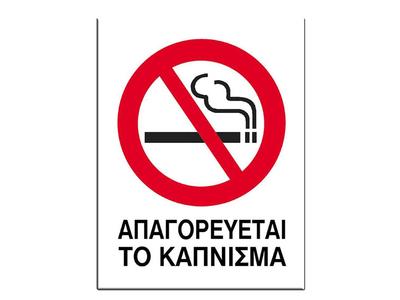 """Επιγραφή """"Απαγορεύεται το Κάπνισμα"""" 15x20εκ."""
