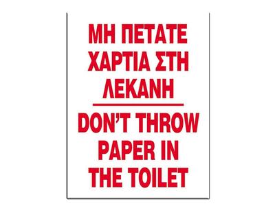 """Επιγραφή """"Μη Πετάτε Χαρτιά"""" 15x20εκ."""