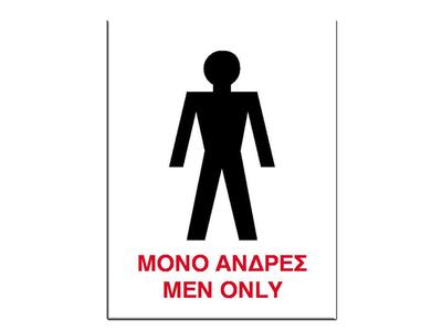 """Επιγραφή """"Μόνο Άνδρες"""" 15x20εκ."""