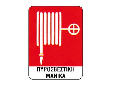 """Επιγραφή """"Πυροσβεστική Μάνικα"""" 15x20εκ."""