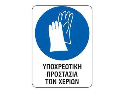 """Επιγραφή """"Υποχρεωτική Προστασία Χεριών"""" 15x20εκ."""