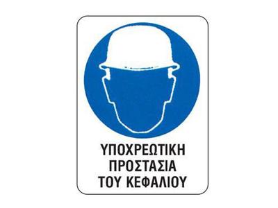"""Επιγραφή """"Υποχρεωτική Προστασία Κεφαλιού"""" 15x20εκ."""