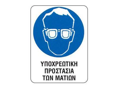 """Επιγραφή """"Υποχρεωτική Προστασία Ματιών"""" 15x20εκ."""