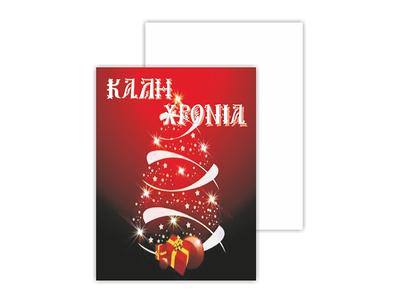 Ευχετήρια Κάρτα 16,5cm x 12cm μονή