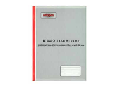 Entypon Βιβλίο Στάθμευσης