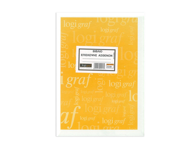 Logigraf Βιβλίο Επίσκεψης Ασθενών 21x29