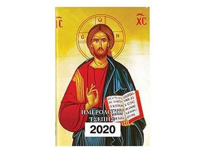 Ημερολόγιο Τσέπης Εκκλησιαστικό 8x12εκ