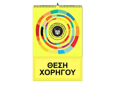 Ημερολόγιο Επιτοίχιο με Μακρύ Πατόφυλλο 23x39 13 Φύλλων