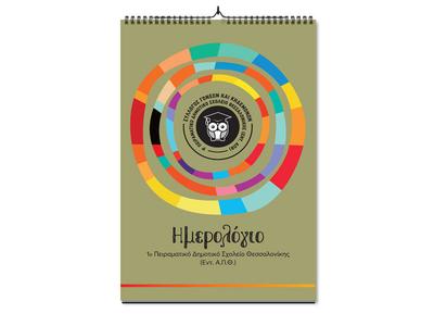 Ημερολόγιο Επιτοίχιο 30x20 με 13 Φύλλα