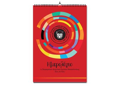 Ημερολόγιο Επιτοίχιο 30x20 με 4 Φύλλα