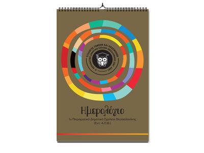 Ημερολόγιο Επιτοίχιο 30x20 με 7 Φύλλα