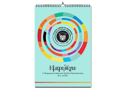 Ημερολόγιο Επιτοίχιο 33x24 με 13 Φύλλα