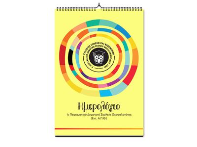 Ημερολόγιο Επιτοίχιο 33x24 με 4 Φύλλα
