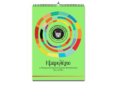 Ημερολόγιο Επιτοίχιο 33x24 με 7 Φύλλα