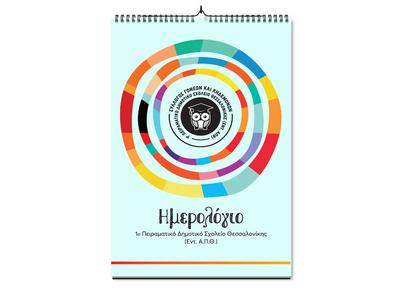 Ημερολόγιο Επιτοίχιο 48x32 με 4 Φύλλα