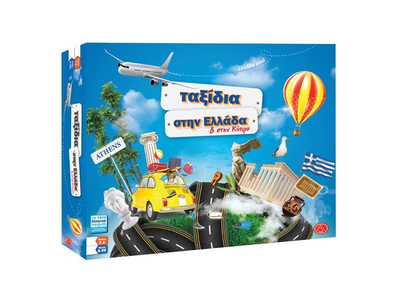 Επιτραπέζιο Παιχνίδι Ταξίδια στην Ελλάδα